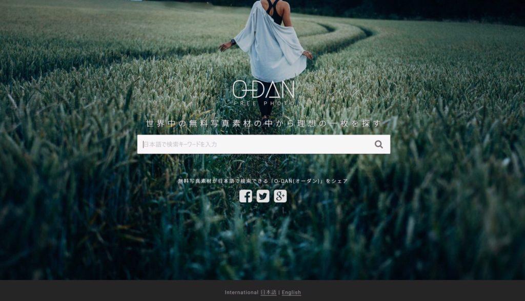 ブログおすすめの画像サイト➀ O-DAN(オーダン)