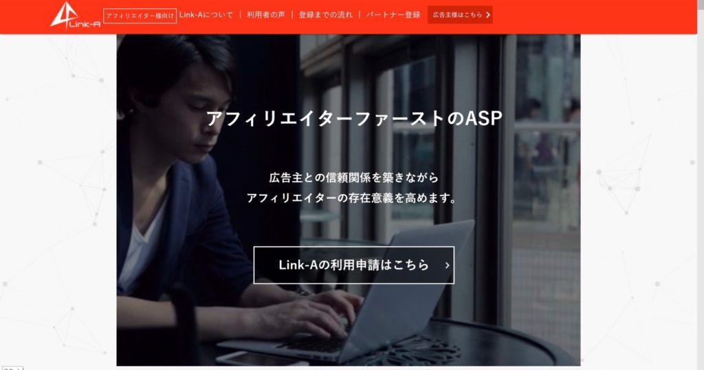おすすめアフィリエイトサイトASP➅ Link-A