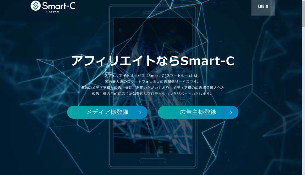 おすすめアフィリエイトサイトASP⑨ Smart-C