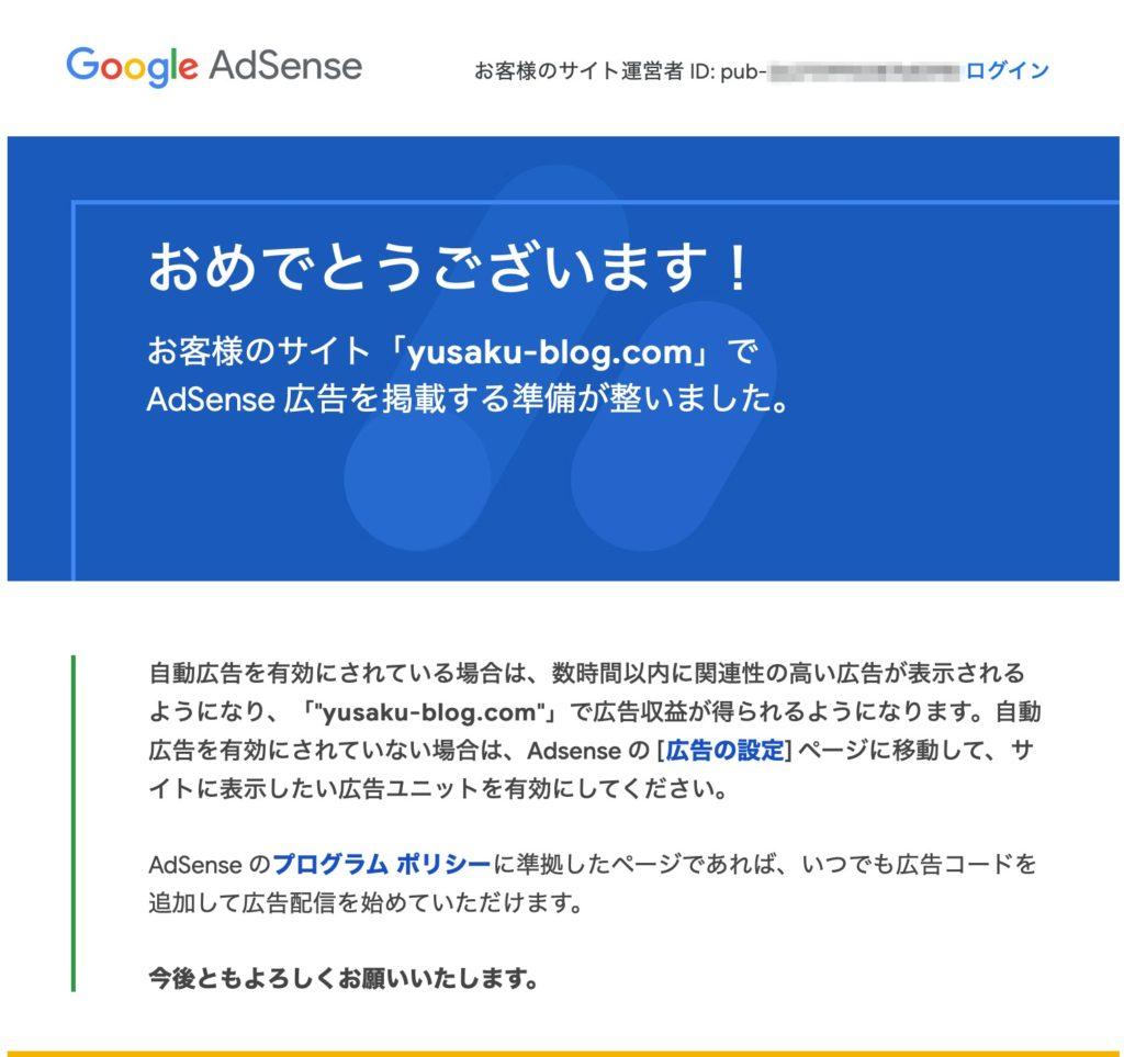 Googleアドセンス審査に申請・登録するまでの手順⑦ 申請完了