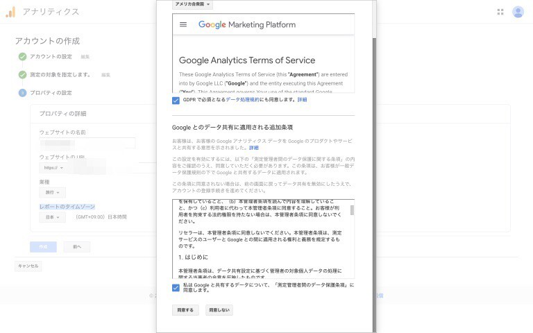 Googleアナリティクス導入手順