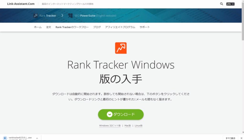 Rank Tracker(ランクトラッカー)の導入手順