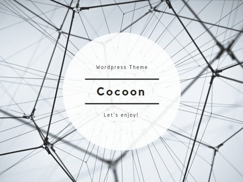 【結論】無料テーマならCocoonでOK!【機能性やリアルな使用感レビューを解説】