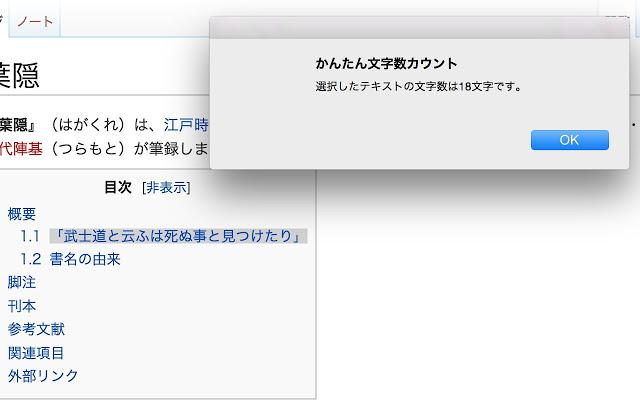 ブログ運営におすすめの Chrome拡張機能④