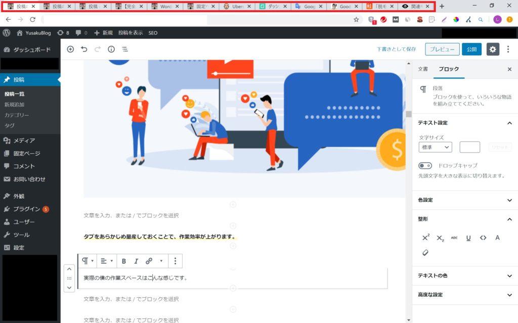 WordPressブログの作業画面
