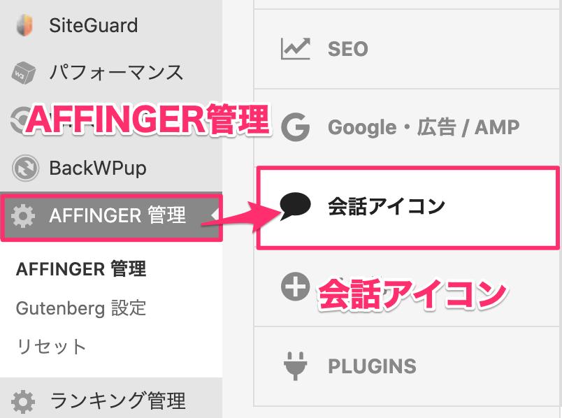 『AFFINGER管理』→『会話アイコン』