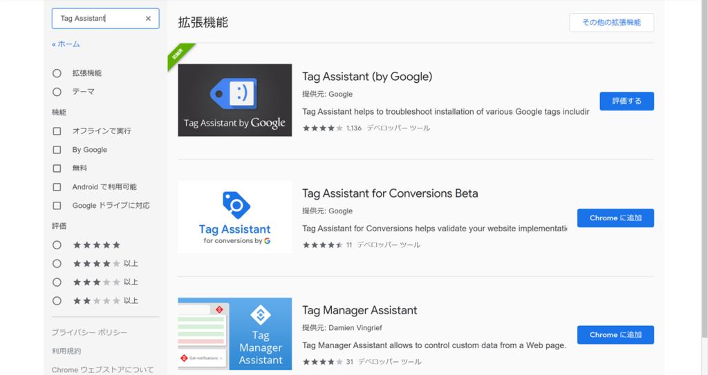 検索窓に『 Tag Assistant 』と入力