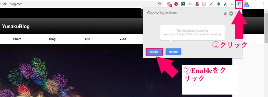 『拡張機能』をクリックして、『Enable』を選択