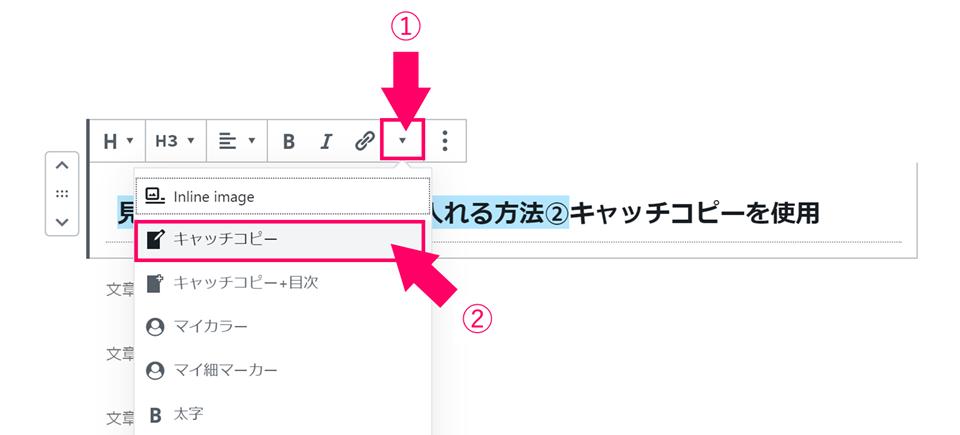アフィンガー5で見出しの中に小さな文字を入れる方法