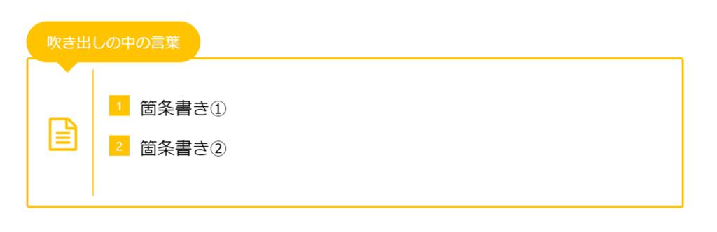 アフィンガー5【AFFINGER5】 吹き出しとボックスを重ねるHTMLコード