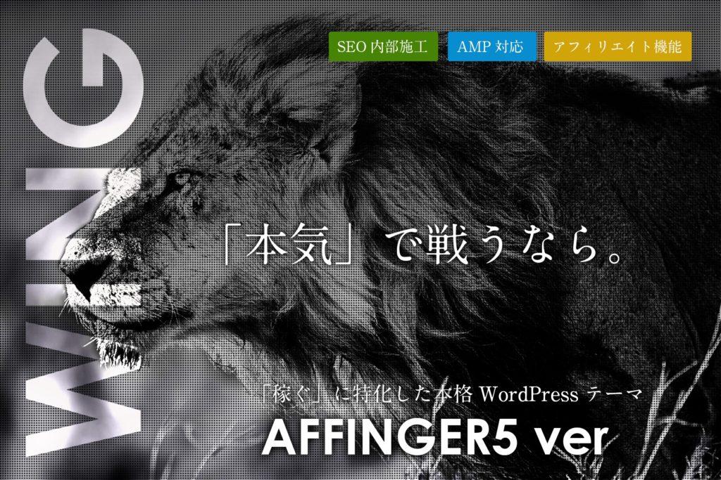 AFFINGER5の購入手順