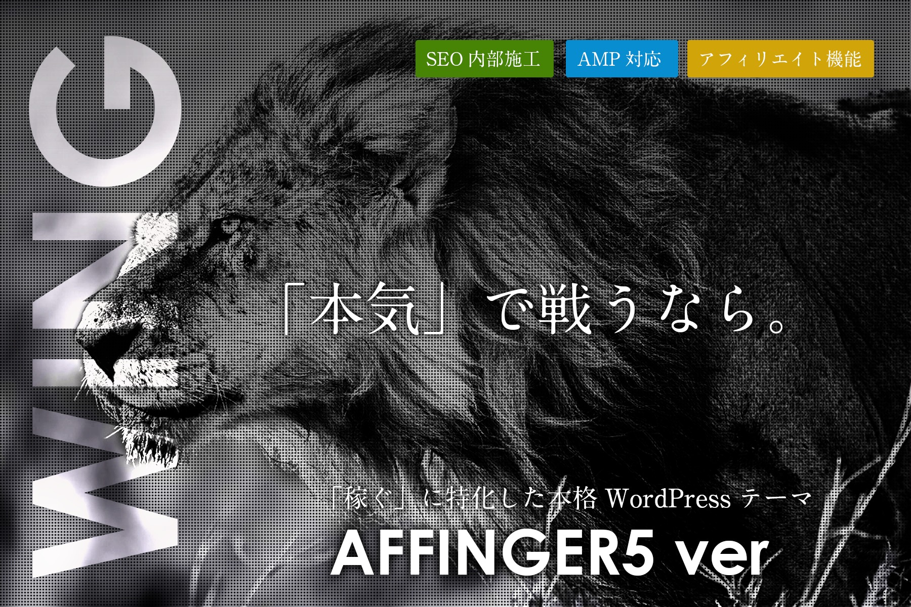 【AFFINGER5】TOPページや記事装飾デザインカスタマイズまとめ【おしゃれ技あり】