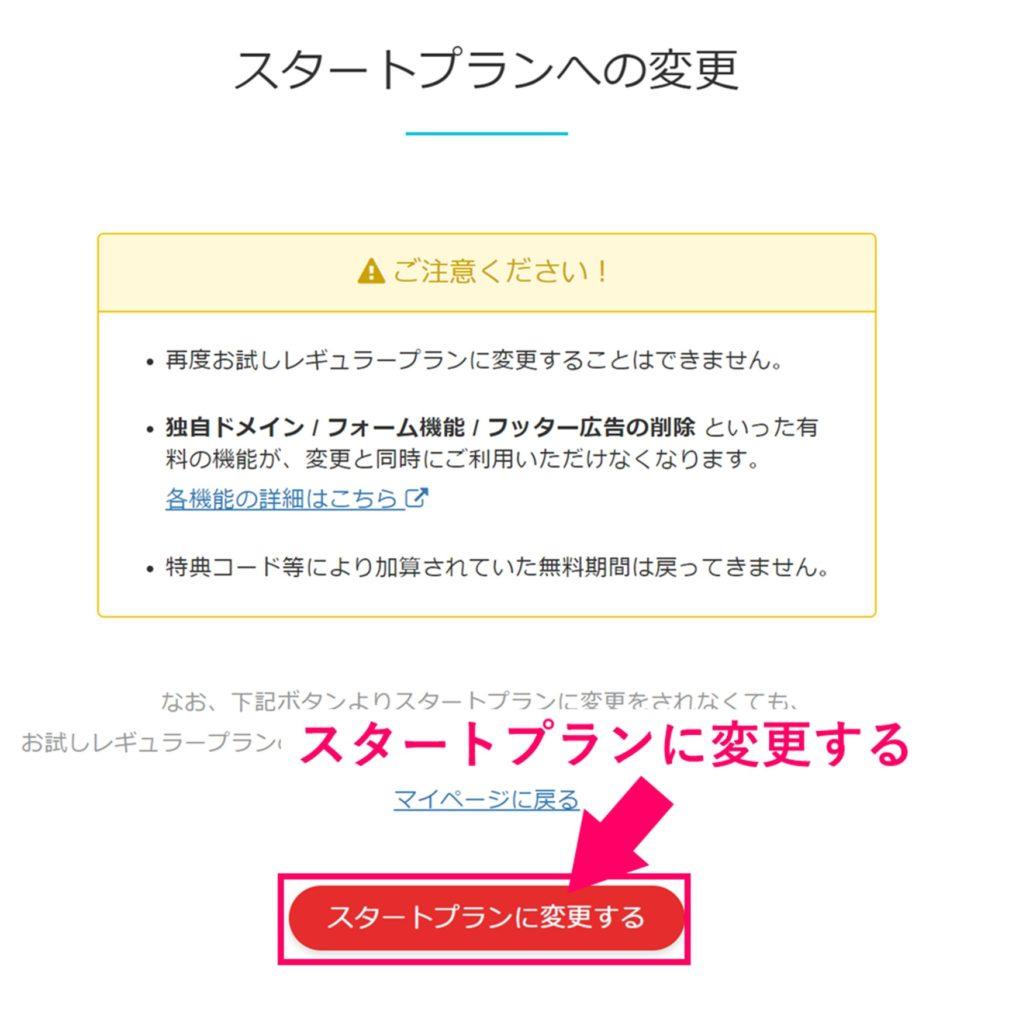 ペライチの無料登録手順