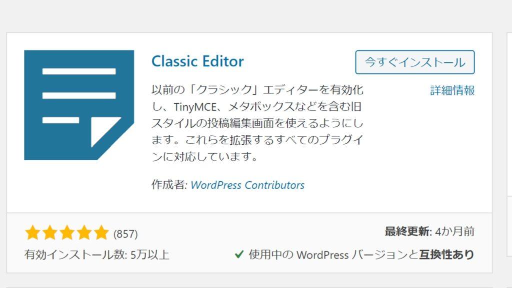 AFFINGER5(アフィンガー5)初期設定 Classic Editorの導入