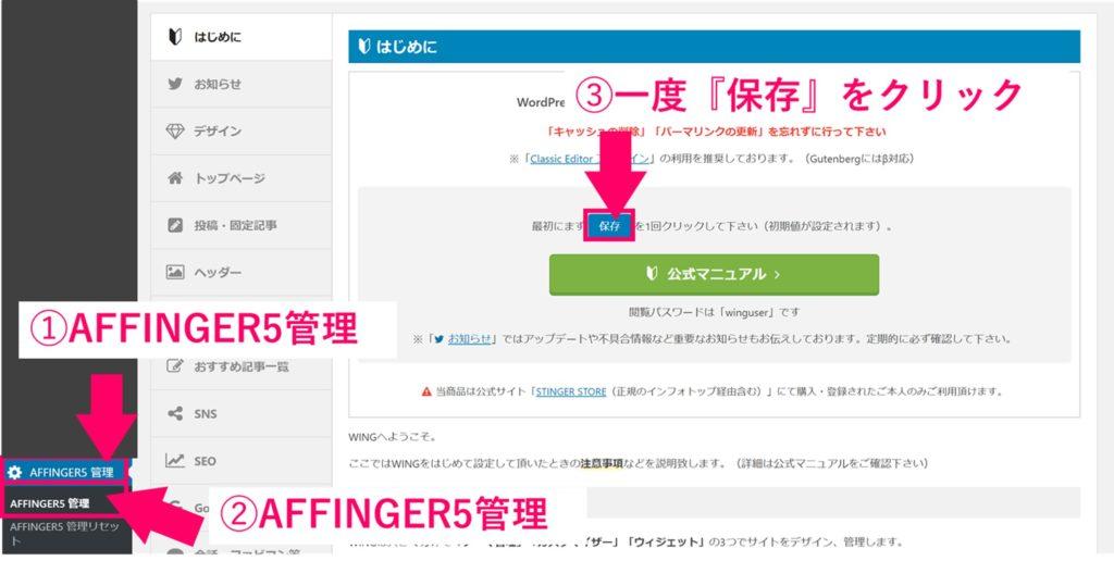 AFFINGER5(アフィンガー5)初期設定 テーマ管理の保存
