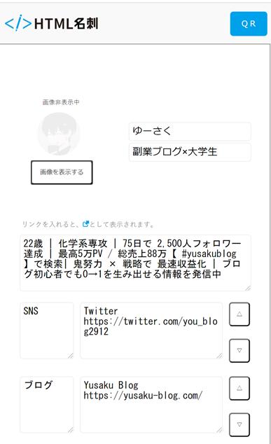 【SEO対策】HTML名刺に登録してドメインパワーを上げる方法【被リンク獲得】