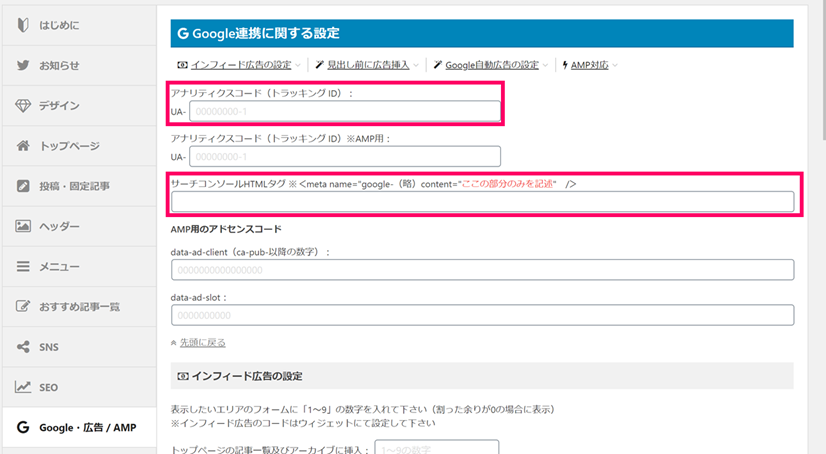 AFFINGER5(アフィンガー5)初期設定 Google設定