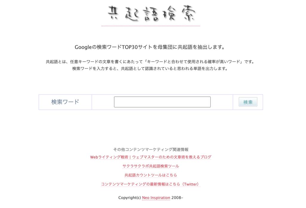 共起語分析ツール①:共起語検索ツール