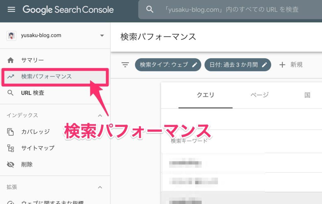 カニバリを見つける方法② Googleサーチコンソールを使用する