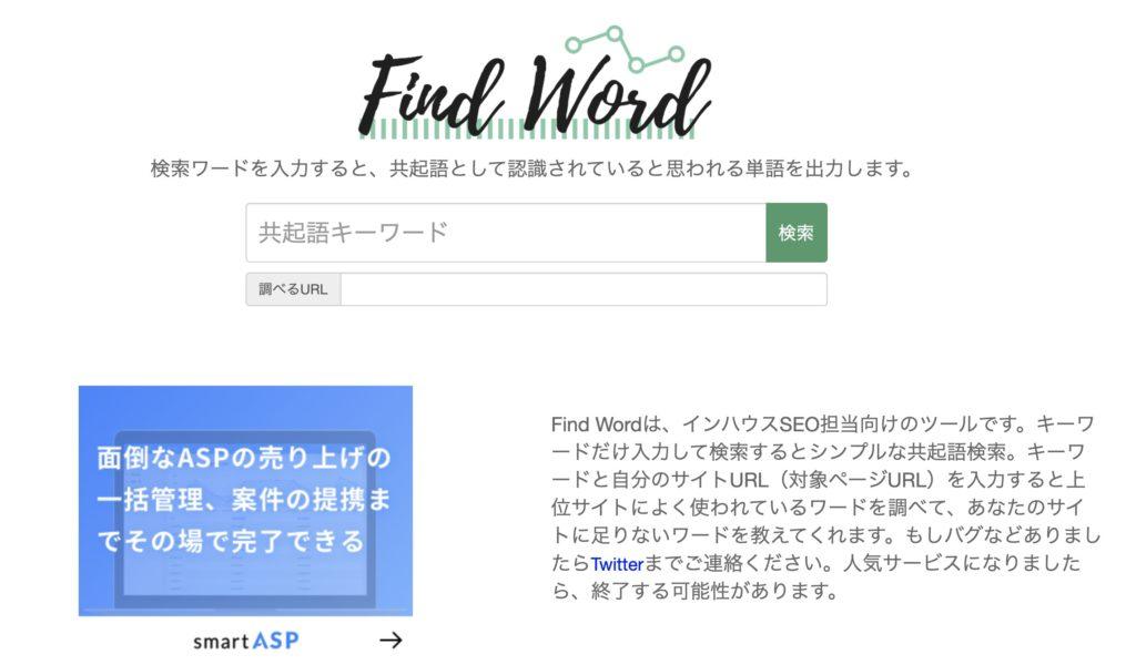 共起語分析ツール②:Find Word