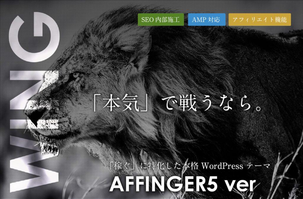 AFFINGER5(有料テーマ)