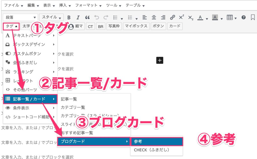 【AFFINGER5】ブログカードの表示方法