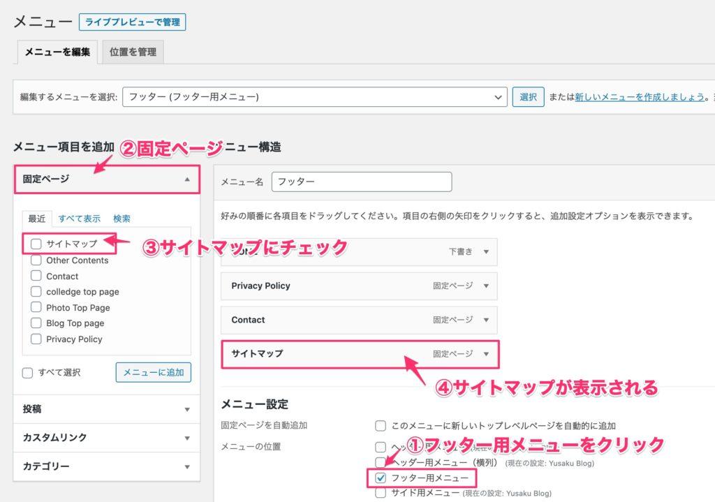 作成したサイトマップをトップページのフッターに表示する方法