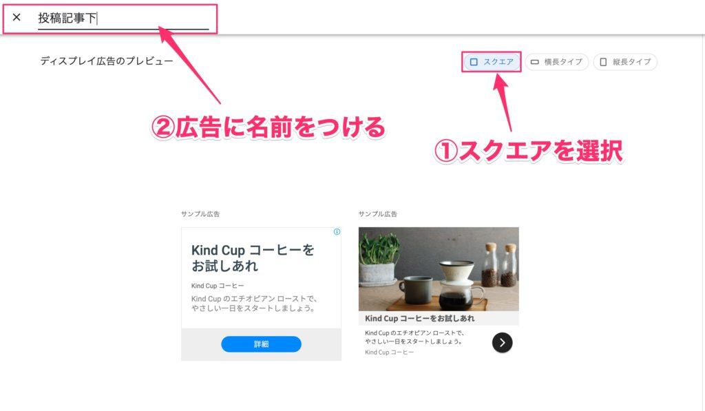 その①:新しい広告ユニットを作成する