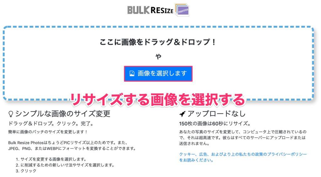 【WordPressブログ】画像・写真を圧縮する方法②BULK Resize