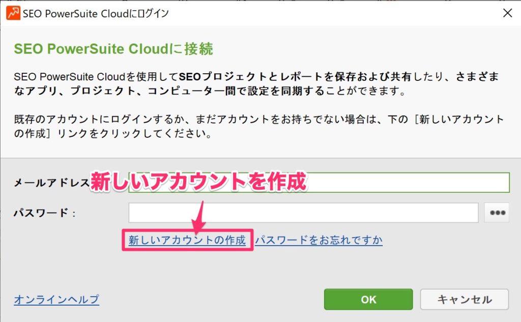 RankTrackerのデータ共有方法① トラッキングデータをクラウドに保存する(旧PC)