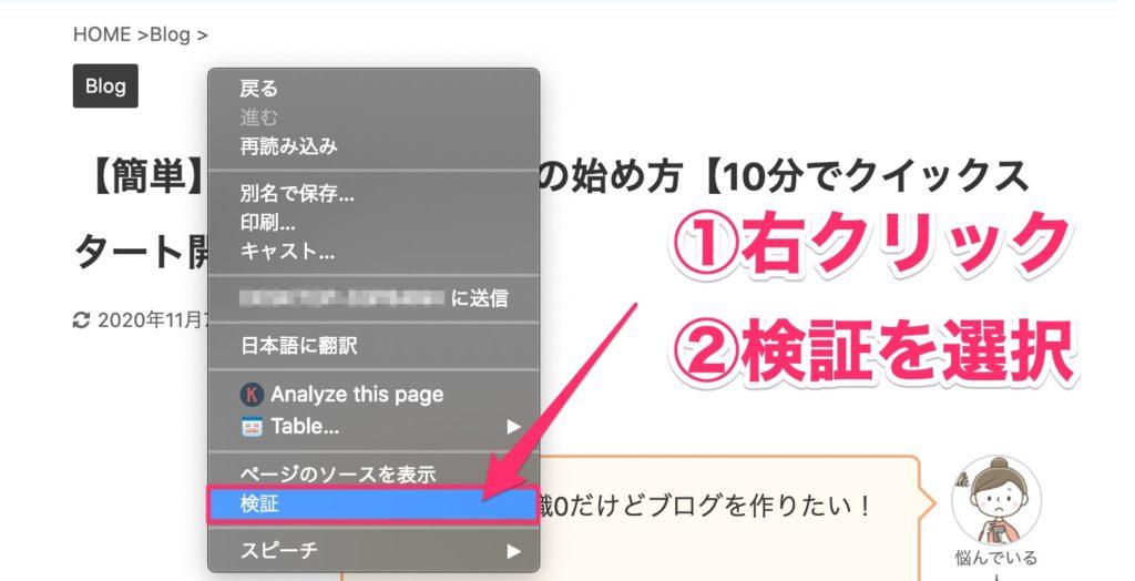 ブログ記事の横幅を確認する方法