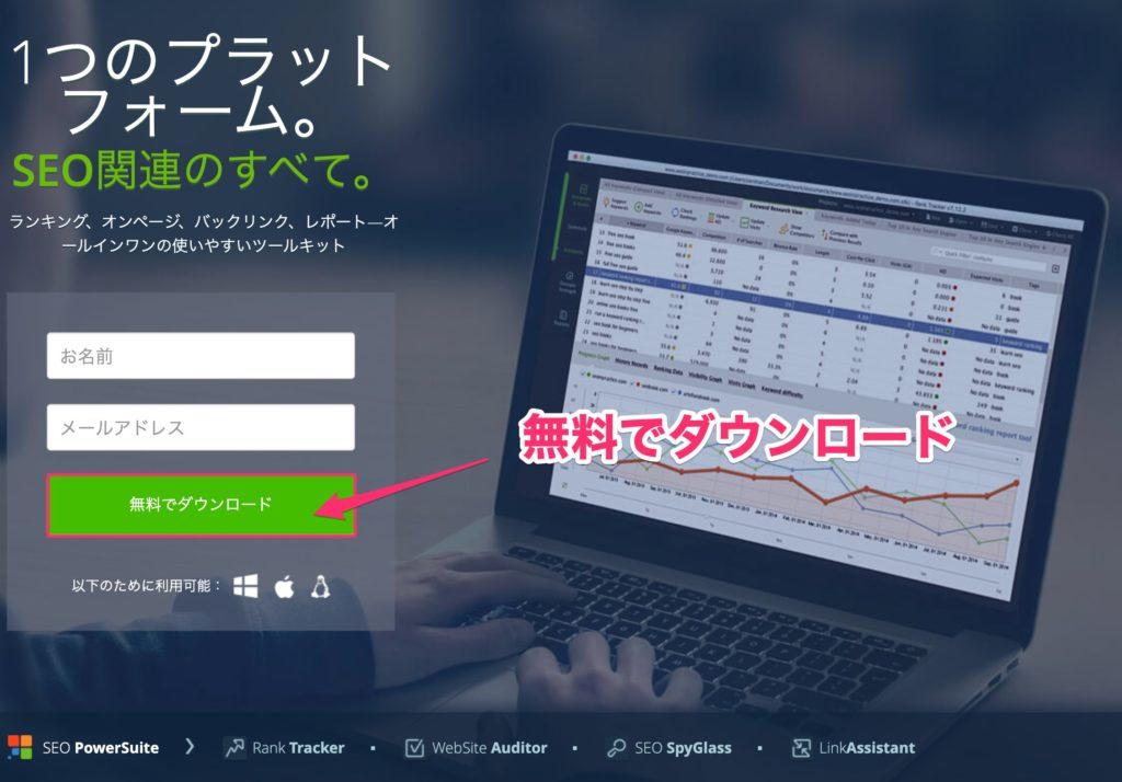 RankTrackerのデータ共有方法② 新しいPCでRankTrackerを導入する