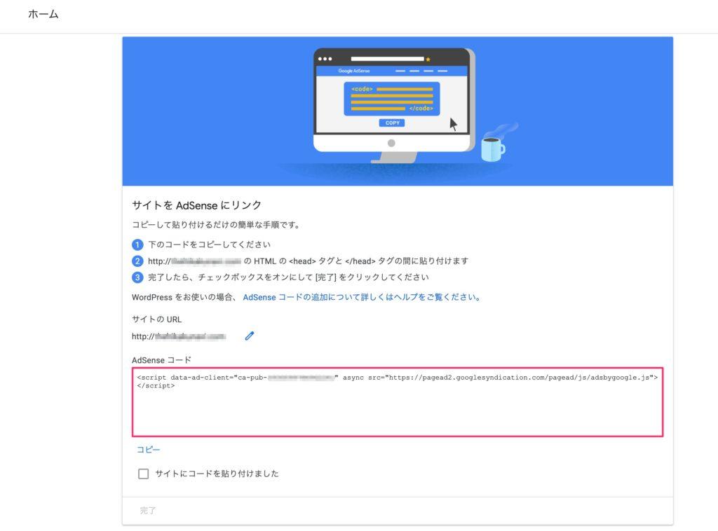 Googleアドセンス審査に申請・登録するまでの手順⑥ サイトをアドセンスとリンクする