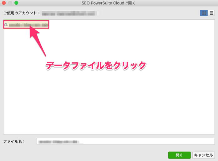 RankTrackerのデータ共有方法④ クラウドにアクセスする(新PC)