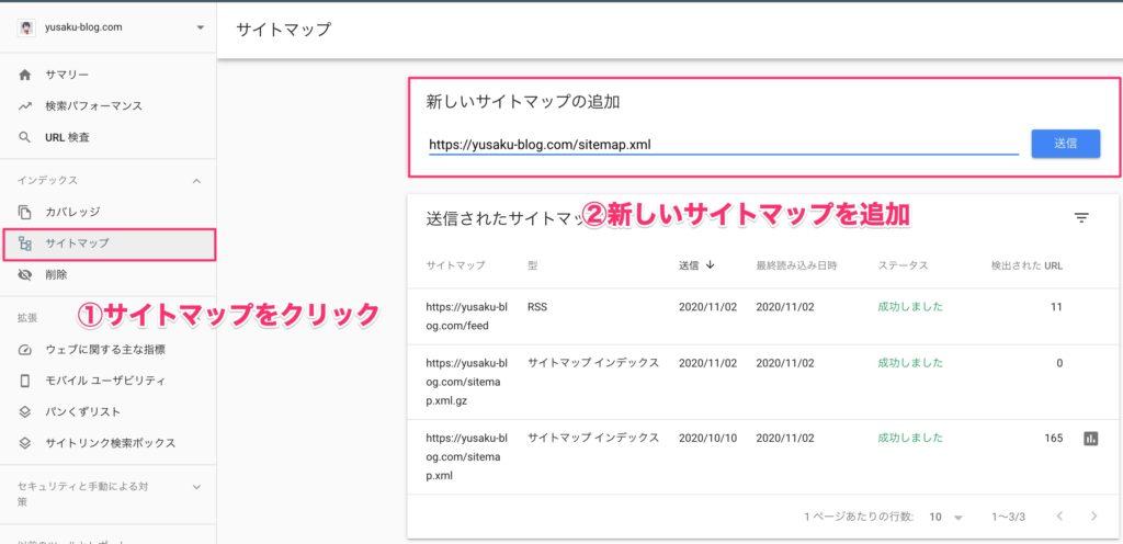 サイトマップの作り方・作成手順② サーチコンソールにサイトマップを登録する