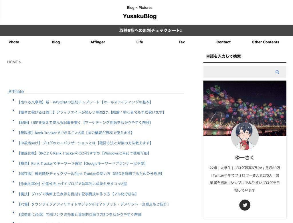 サイトマップの種類② HTMLサイトマップ:読者向け