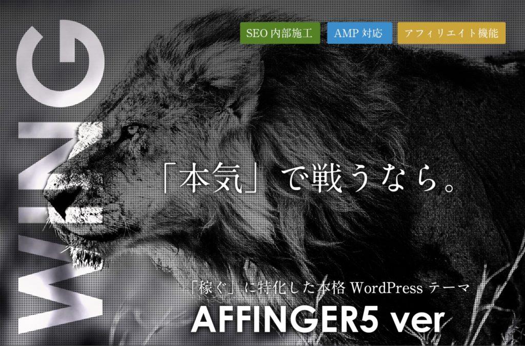 WordPressテーマAFFINGER5