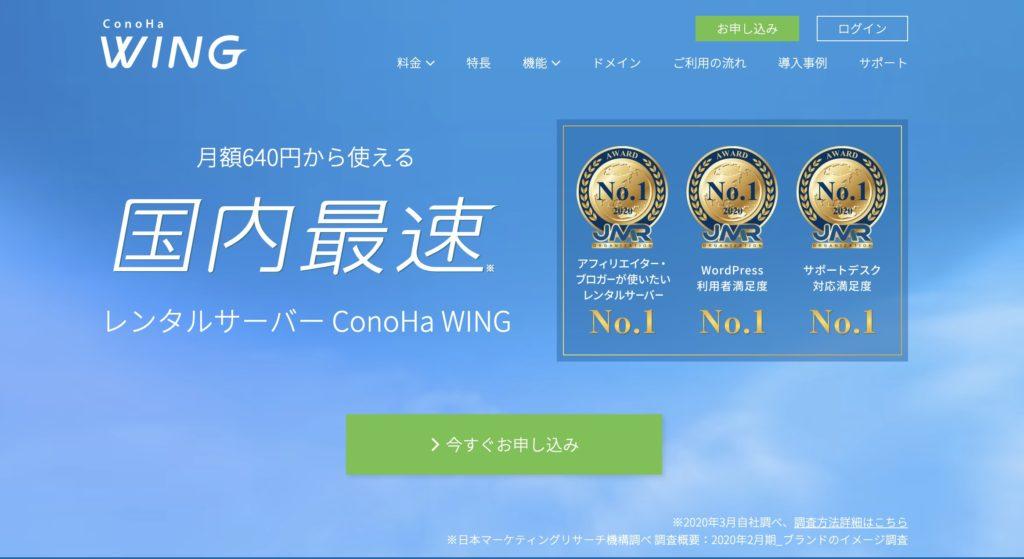 レンタルサーバー:ConoHa WING