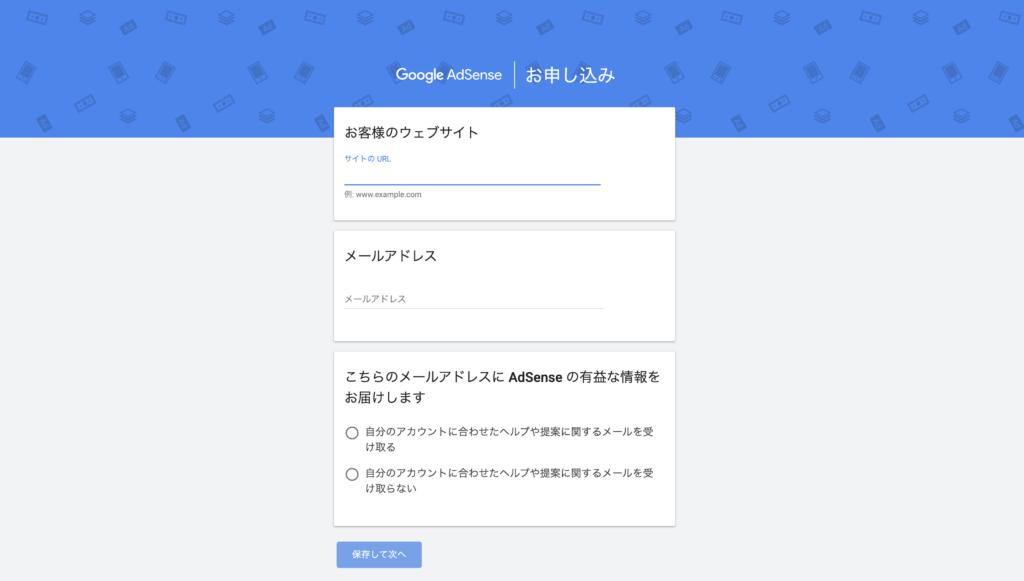 Googleアドセンス審査に申請・登録するまでの手順② URLとメールアドレスを入力する