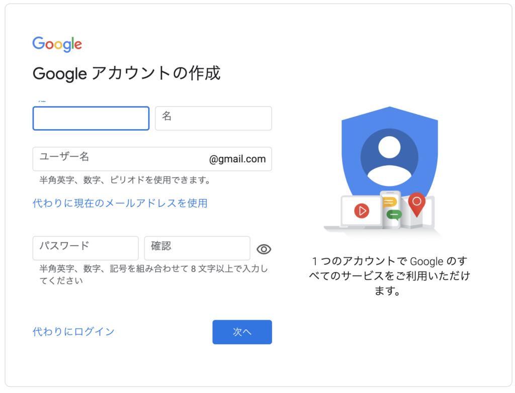 Googleアドセンス審査に申請・登録するまでの手順① Googleアカウントを作成する