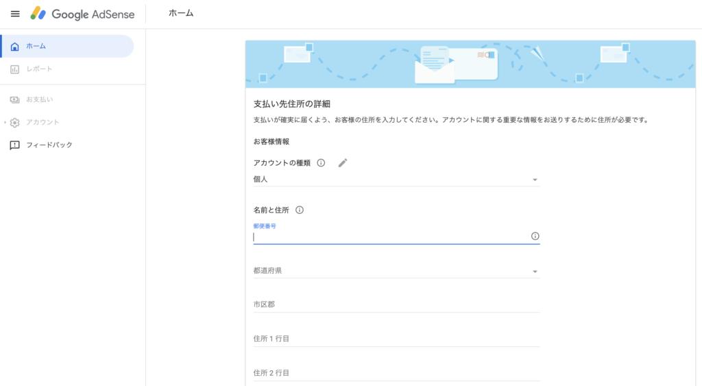 Googleアドセンス審査に申請・登録するまでの手順④ お客様情報を入力する