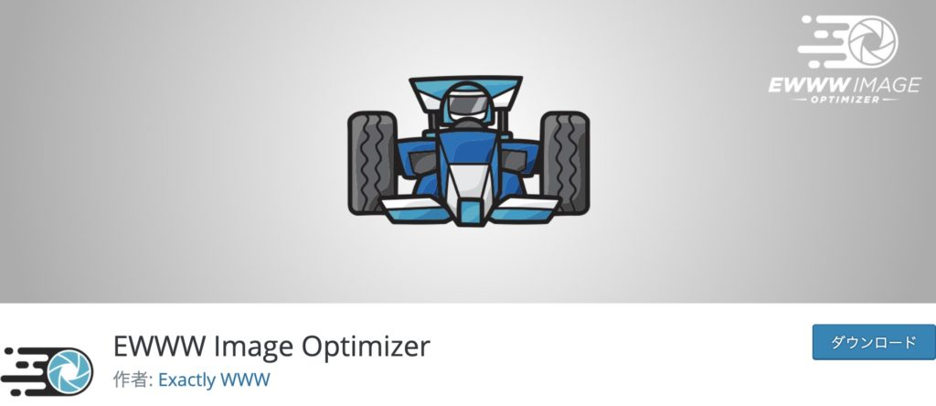 画像圧縮EWWW image optimizerプラグインを入れる