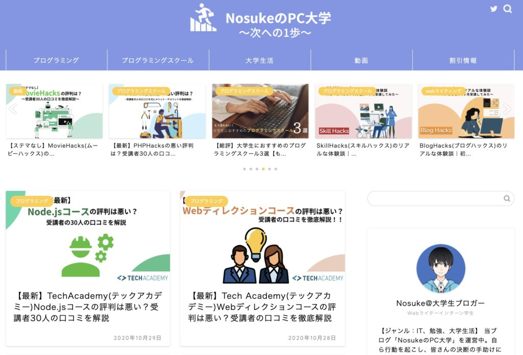NosukeのPC大学