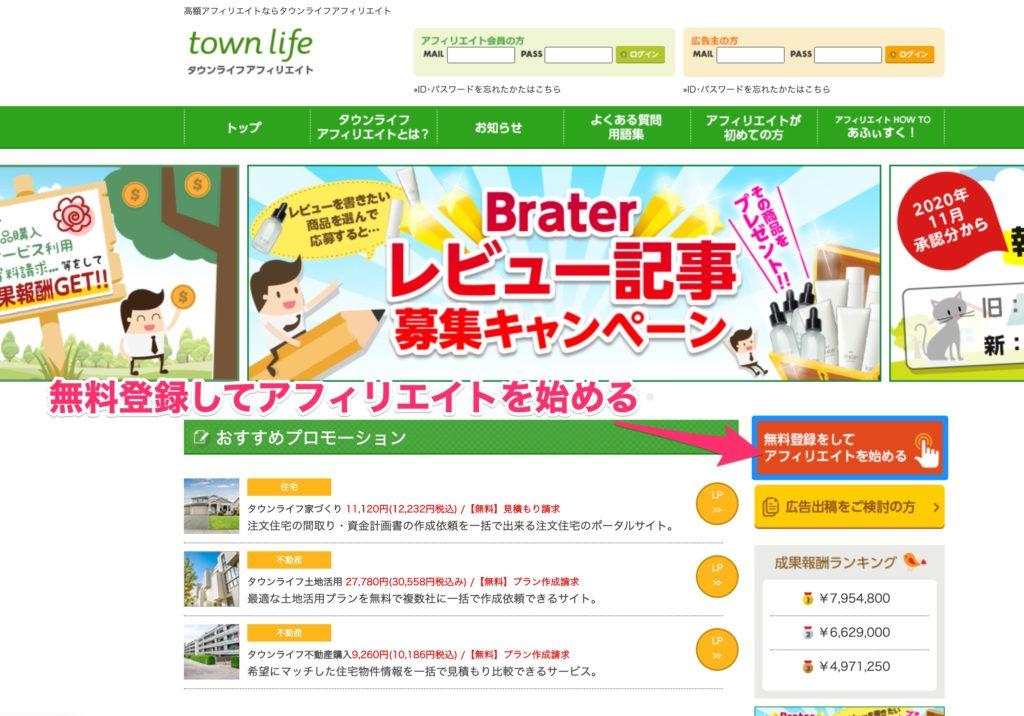 タウンライフアフィリエイト:無料登録してアフィリエイトを始めるをクリック