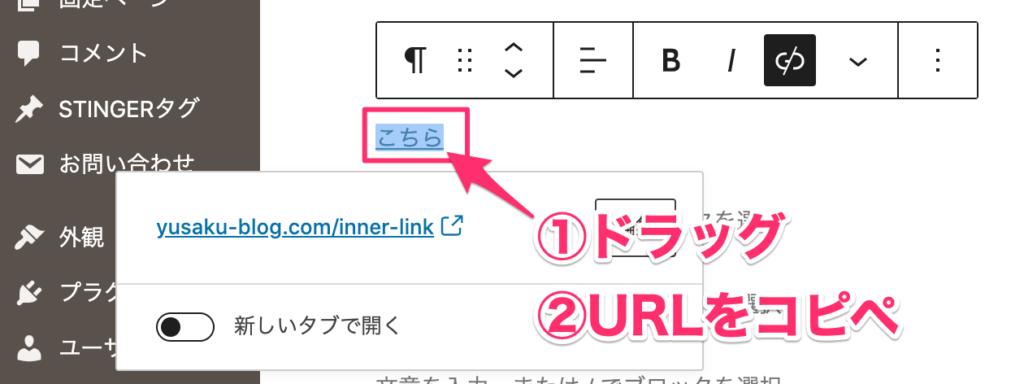 内部リンクの設置方法
