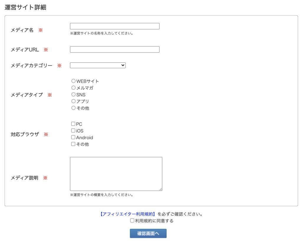 タウンライフアフィリエイト:運営サイトの詳細を入力する