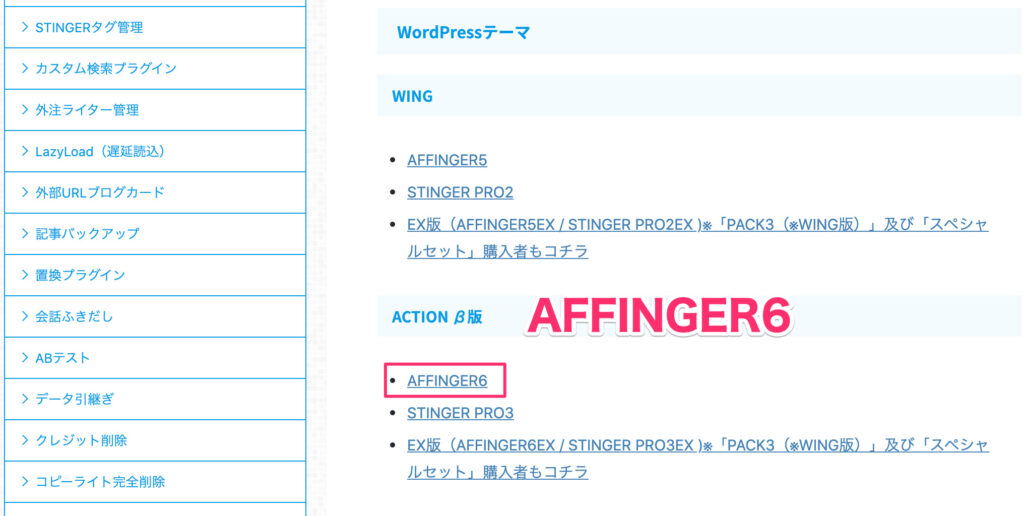 AFFINGER6をクリック