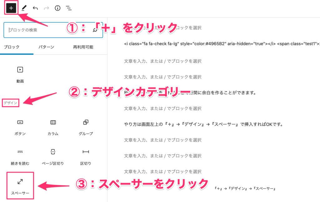 『+』→『デザイン』→『スペーサー』