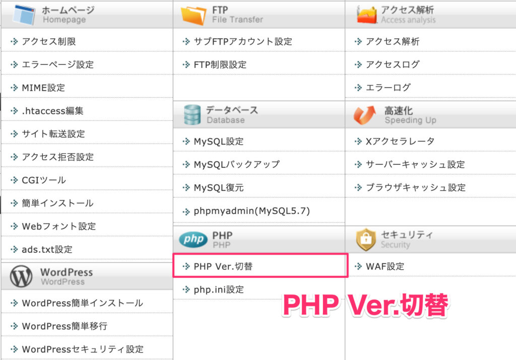 『PHP Ver.切替』でPHPを7.3以上