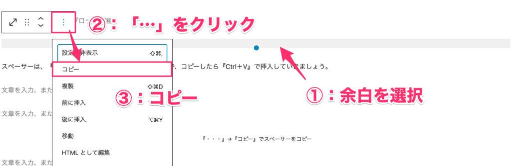 『・・・』→『コピー』でスペーサーをコピー
